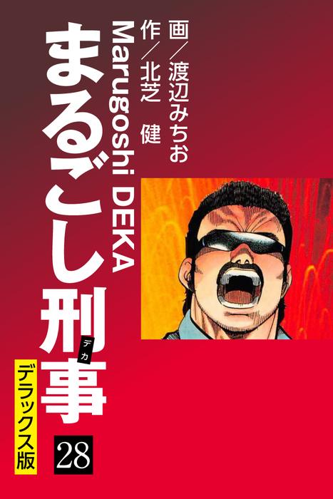 まるごし刑事 デラックス版(28)拡大写真