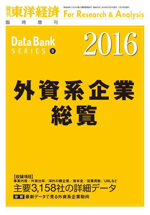 外資系企業総覧 2016年版拡大写真