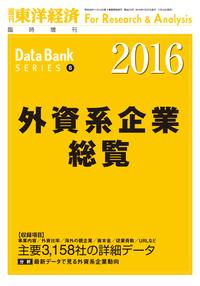 外資系企業総覧 2016年版-電子書籍