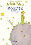 星の王子さま-電子書籍