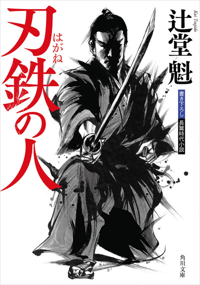 刃鉄の人-電子書籍