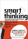 スマート・シンキング 記憶の質を高め、必要なときにとり出す思考の技術-電子書籍