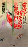愛欲と情念の京都案内 魔の潜むこわ~い街へようこそ-電子書籍