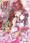 神抱く凪の姫3~誓いの刻です、キレ神様~-電子書籍