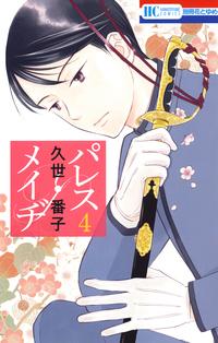 パレス・メイヂ 4巻-電子書籍