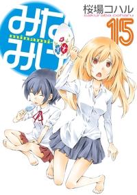 みなみけ(15)-電子書籍