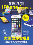 仕事に活用!! iPhone 6/6 Plus-電子書籍
