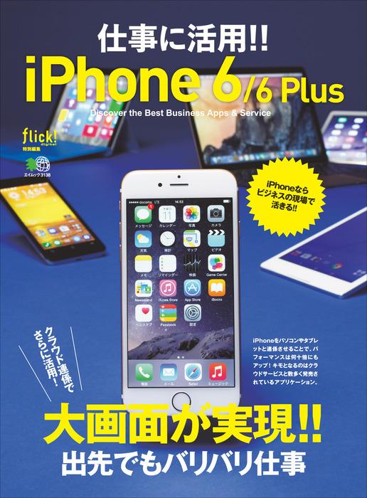 仕事に活用!! iPhone 6/6 Plus拡大写真