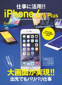 仕事に活用!! iPhone 6/6 Plus