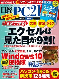 日経PC21 (ピーシーニジュウイチ) 2017年 9月号 [雑誌]