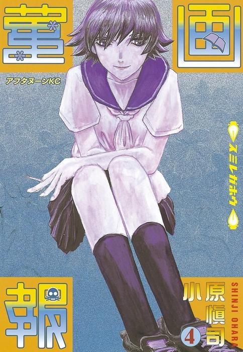 菫画報(4)-電子書籍-拡大画像
