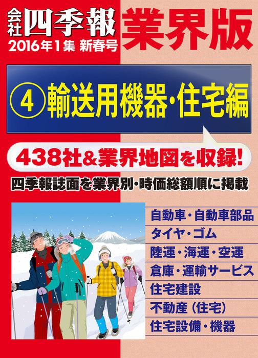 会社四季報 業界版【4】輸送用機器・住宅編 (16年新春号)拡大写真