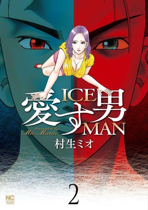 愛す男 ICEMAN 2拡大写真