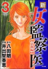 新・女監察医【京都編】 3