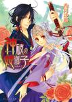 神破の姫御子1巻-電子書籍