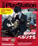 電撃PlayStation Vol.622 【プロダクトコード付き】-電子書籍