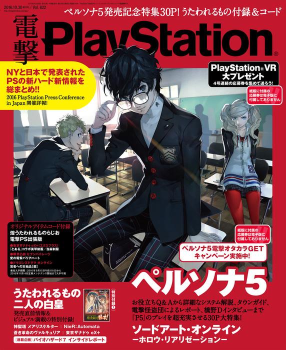 電撃PlayStation Vol.622 【プロダクトコード付き】拡大写真