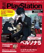 電撃PlayStation Vol.622 【プロダクトコード付き】