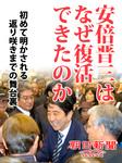 安倍晋三はなぜ復活できたのか 初めて明かされる返り咲きまでの舞台裏-電子書籍