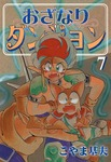 おざなりダンジョン 7巻-電子書籍