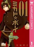 ミカド☆ボーイ 1-電子書籍