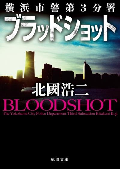 横浜市警第3分署 ブラッドショット-電子書籍