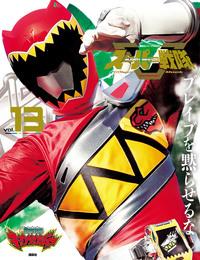 スーパー戦隊 Official Mook (オフィシャルムック) 21世紀 vol.13 獣電戦隊キョウリュウジャー