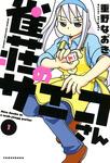 雀荘のサエコさん(1)-電子書籍