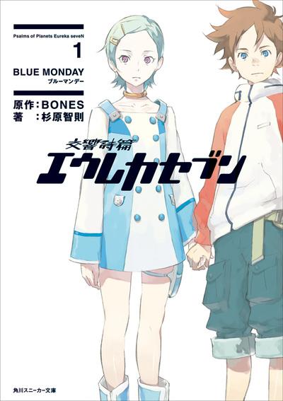 交響詩篇エウレカセブン 1 BLUE MONDAY-電子書籍