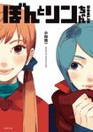 BONLIN ぼんとリンちゃん-電子書籍