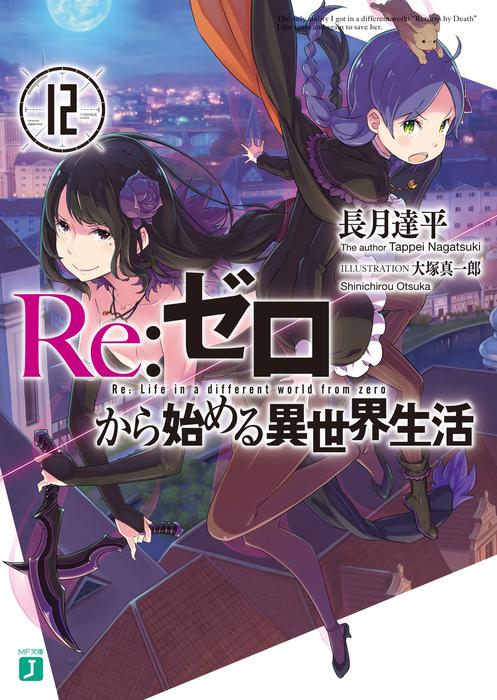 Re:ゼロから始める異世界生活 12拡大写真
