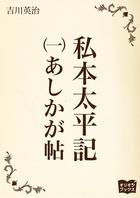 「私本太平記(オリオンブックス)」シリーズ
