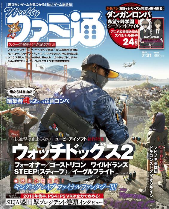 週刊ファミ通 2016年7月21日号拡大写真