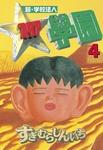 超・学校法人スタア學園(4)-電子書籍