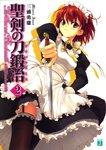 聖剣の刀鍛冶(ブラックスミス) 2-電子書籍