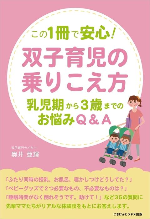 この1冊で安心!双子育児の乗りこえ方-電子書籍-拡大画像