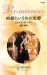 結婚という名の悪夢-電子書籍