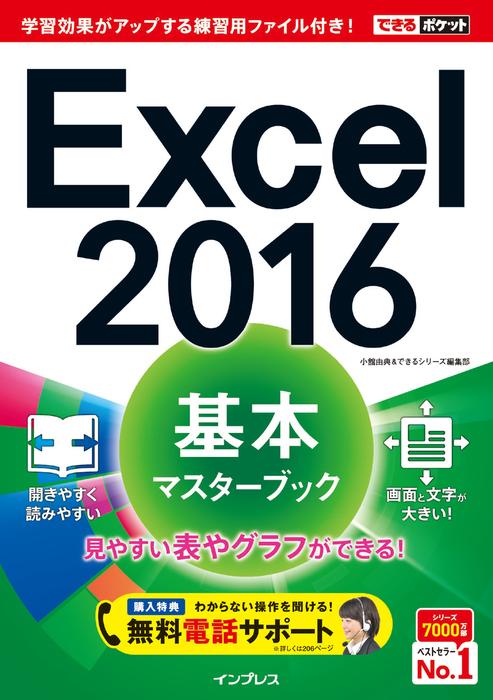 できるポケット Excel 2016 基本マスターブック拡大写真