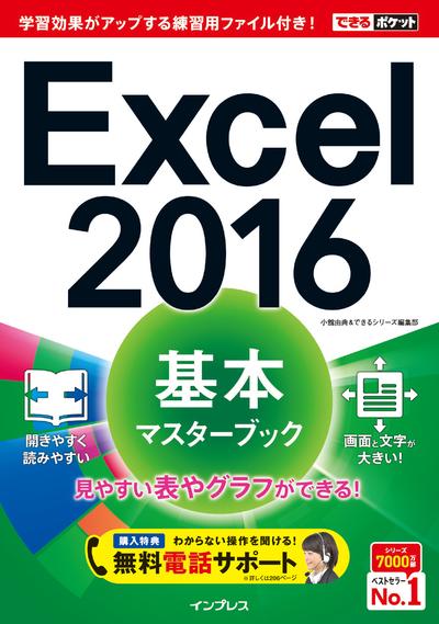 できるポケット Excel 2016 基本マスターブック-電子書籍