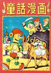 童話漫画 (2)-電子書籍