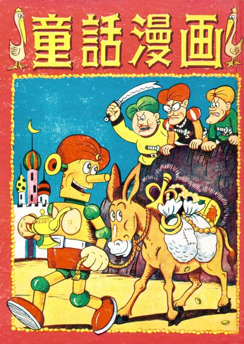 童話漫画 (2)拡大写真
