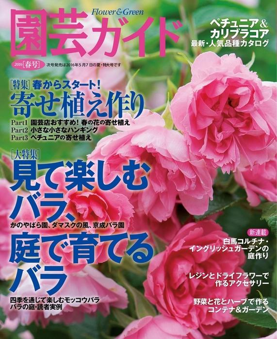 園芸ガイド2016年春号拡大写真