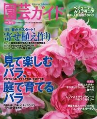 園芸ガイド2016年春号-電子書籍