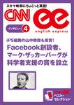 [音声DL付き] Facebook創設者、マーク・ザッカーバーグが科学者支援の賞を設立(CNNee ベスト・セレクション インタビュー4)-電子書籍