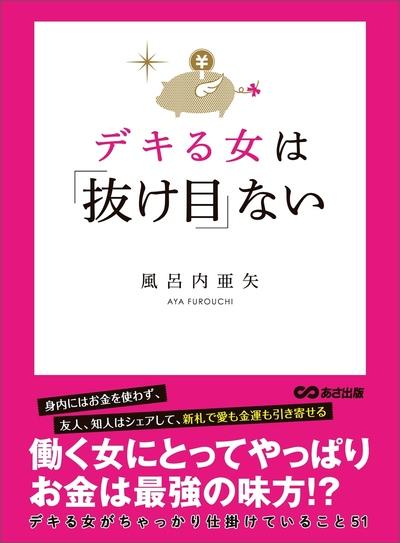 デキる女は「抜け目」ない―――デキる女がちゃっかり仕掛けていること51-電子書籍