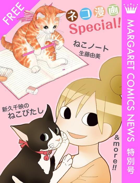 ネコ漫画Special! マーガレットコミックスNEWS 特別号拡大写真