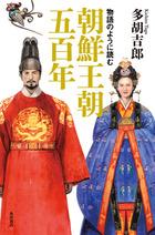 物語のように読む朝鮮王朝五百年