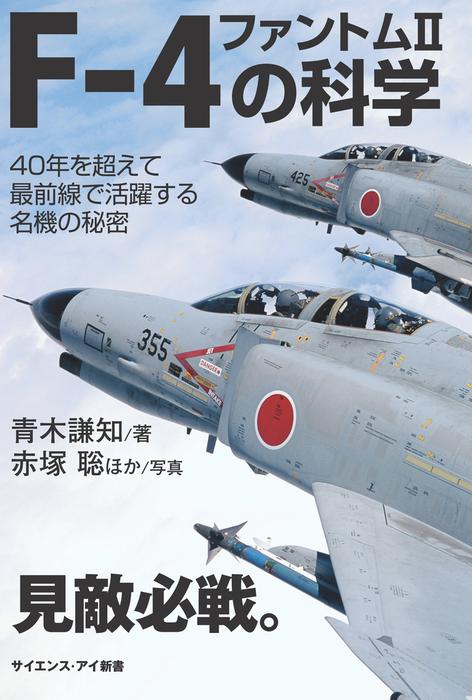 F-4 ファントムIIの科学 40年を超えて最前線で活躍する名機の秘密拡大写真