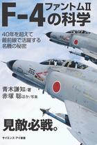 F-4 ファントムIIの科学 40年を超えて最前線で活躍する名機の秘密