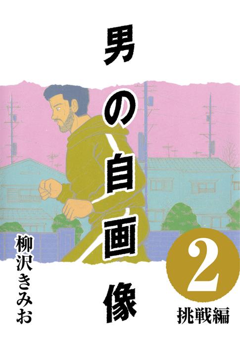 男の自画像 (2) 挑戦編-電子書籍-拡大画像